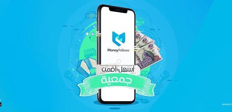 MoneyFellows تجمع أكثر من مليون دولار في جولة استثمارية جديدة