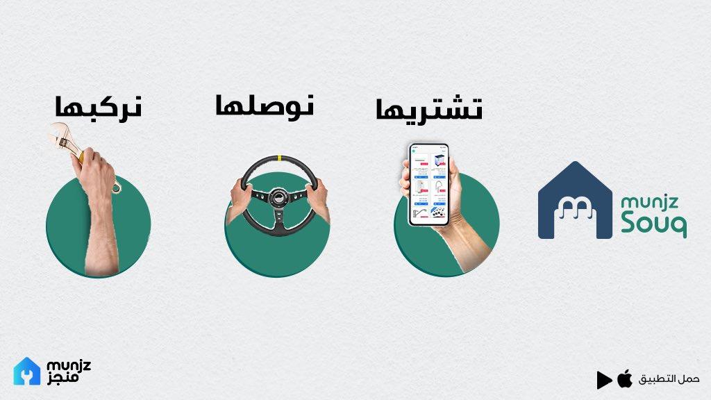 شركة «منجز» تطلق سوقًا إلكترونية للأجهزة المنزلية